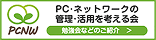 PC・ネットワークの管理・活用を考える会