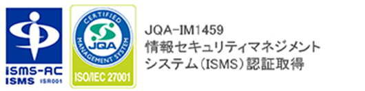 情報セキュリティマネジメントシステム(ISMS)認証取得