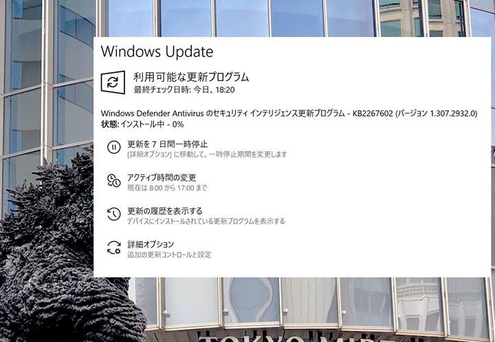 windows defender antivirus の セキュリティ インテリジェンス 更新 プログラム
