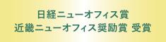 日経ニューオフィス賞近畿ニューオフィス奨励賞 受賞