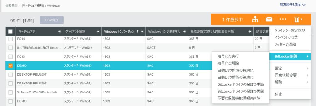 BitLocker管理・制御画面
