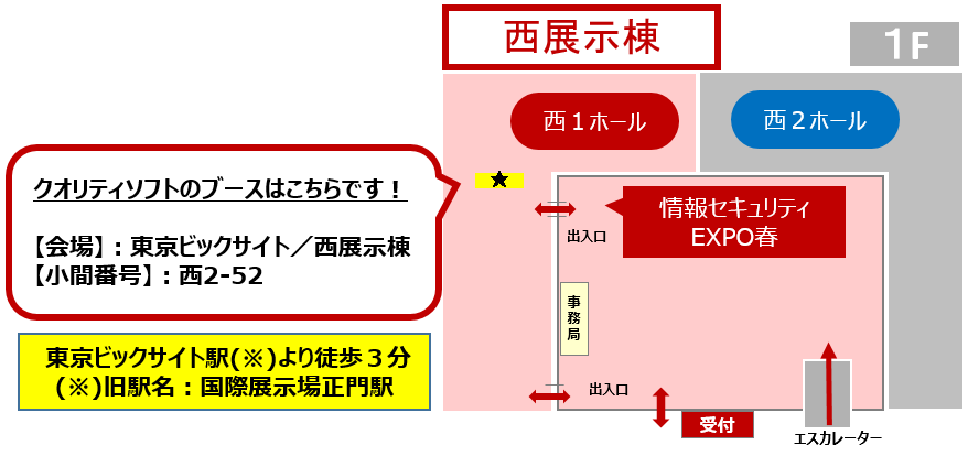 EXPO2019ブースmap