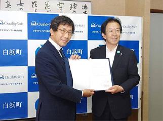 災害時における無人航空機の運用に関する協定